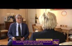 مساء dmc - كاترين ديسالي | هناك علاقات ثنائية بين مصر وفرنسا قائمة علي الثقة |