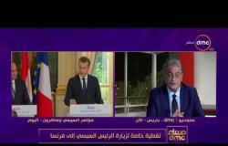 مساء dmc -   رد الرئيس السيسي علي ما يخص حقوق الانسان من المؤتمر الصحفي بينه وبين ماكرون بباريس  