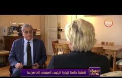 مساء dmc - كاترين ديسالي | هناك تعاون مصري فرنسي في مجال التعليم بجميع مراحله |