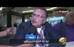 خاص مع سيف - أجواء مباراة الأهلي والوداد في القاهرة