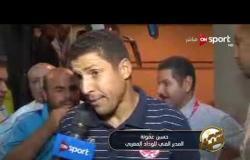خاص مع سيف - حسين عموتة مدرب الوداد : لم نمتلك الجرأة الكافية لتسجيل الهدف الثاني في الأهلي