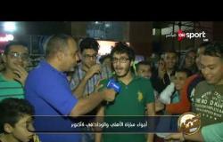 خاص مع سيف - آراء الجماهير بـ 6 أكتوبر فى تعادل الأهلي والوداد المغربي