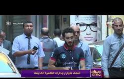 مساء dmc - تقرير ... | أسماء شوارع وحارات القاهرة القديمة |