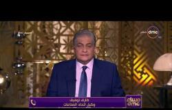 مساء dmc - إدارة الشرق الأوسط بصندوق النقد:إجراءات حماية اجتماعية جيدة يميز الاصلاح الاقتصادي بمصر