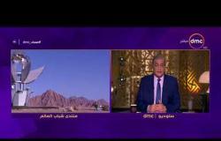 مساء dmc - بحضور الرئيس السيسي | إنطلاق منتدى شباب العالم غداً بمدينة شرم الشيخ |