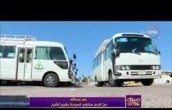 مساء dmc - لقاء مع عم عبد الله   من أقدم سائقي السياحة بشرم الشيخ  