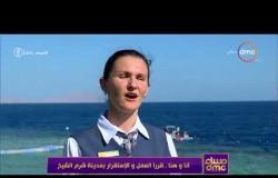 مساء dmc - تقرير ... | آنا وهنا | قررا العمل والاستقرار بمدينة شرم الشيخ |