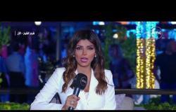 مساء dmc - إيمان الحصري من شرم الشيخ | اليوم شرم الشيخ حاجة تفرح بسبب منتدى شباب العالم |