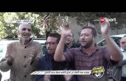 مساء الأنوار - تشجيع الجماهير المغربية للاعبي الأهلي عقب الخسارة من الوداد