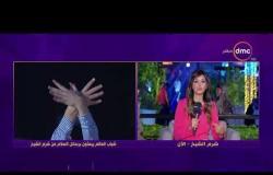مساء dmc - تعليق الإعلامية إيمان الحصري على مدى نجاح منتدى شباب العالم بشرم الشيخ