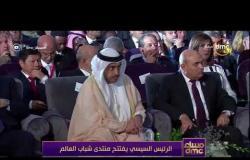 مساء dmc - الرئيس السيسي يفتتح منتدى شباب العالم