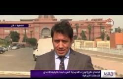 الأخبار - اجتماع مصر والأمارات والبحرين والسعودية لمناقشة التصدي للتدخلات الإيرانية