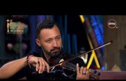 """تعشبشاي - فقرة """" عزف """" رائعة من الفنان أحمد فهمي ومشاركة جمهور البرنامج"""