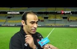 ستاد مصر - تصريحات سيد عبد الحفيظ بعد الفوز على الإسماعيلي