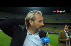 ستاد مصر - تصريحات المدير الفني للإسماعيلي عقب الهزيمة من الأهلي