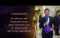 مهرجان القاهرة السينمائي - تعرف على لجنة تحكيم مهرجان القاهرة السينمائي الدولي الـ 39