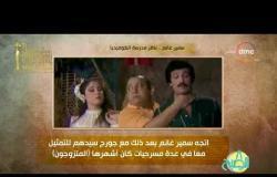 """8 الصبح - فقرة أنا المصري عن """" سمير غانم ... ناظر مدرسة الكوميديا """""""
