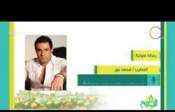 """8 الصبح - محمد نور يدخل عالم الدراما بـ """" كلام كبار """""""