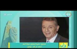 """8 الصبح - محمود حميدة وباسل خياط أمام أحمد عز في """" يونس """""""