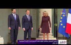 الأخبار - الرئيس السيسي يستقبل اليوم سعد الحريري لبحث الأزمة السياسية في لبنان
