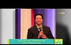 """8 الصبح - أزمة صحية مفاجئة لـ """" إيمان البحر درويش """" بسبب قرار إيقافه عن الغناء"""