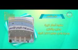 8 الصبح - فقرة أحسن ناس | أهم ما حدث في محافظات مصر بتاريخ 21- 11-2017