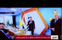 الأخبار - افتتاح مركز الإبداع التكنولوجي بالتعاون بين مصر واليونان وقبرص