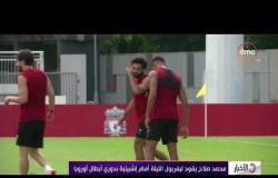الأخبار - محمد صلاح يقود ليفربول الليلة أمام إشبيلية بدوري أبطال أوروبا