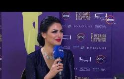 """مهرجان القاهرة السينمائي - لقاء مع الجميلة التونسية """" دارين حداد """" وانطباعها عن المهرجان"""