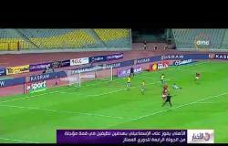 الأخبار - الأهلي يفوز على الإسماعيلي بهدفين نظيفين في قمة مؤجلة من الجولة الرابعة من الدوري الممتاز