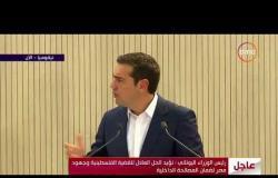 """الأخبار - رئيس الوزراء اليوناني """" الشعب المصري عانى من الإرهاب وعلى المجتمع الدولي تكثيف جهوده """""""