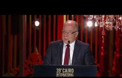 مهرجان القاهرة السينمائي - كلمة السيد | حلمي النمنم | وزير الثقافة في مهرجان القاهرة السينمائي