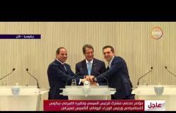 الأخبار - ظهور مدى قوة المودة والصداقة بين الرئيس السيسي ونظيره القبرصي ورئيس وزراء اليوناني