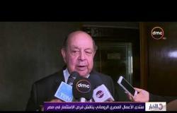 الأخبار - منتدى الأعمال المصري الروماني يناقش فرص الاستثمار في مصر
