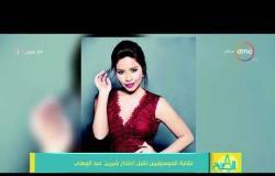 8 الصبح - نقابة الموسيقيين تقبل اعتذار شيرين عبد الوهاب