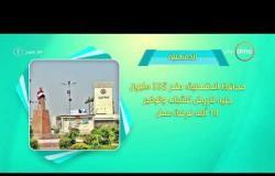 8 الصبح - فقرة أحسن ناس | أهم ما حدث في محافظات مصر بتاريخ 23- 11-2017