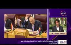 الأخبار - اجتماع لمجلس وزراء العدل العرب في القاهرة بمشاركة رئيس البرلمان العربي