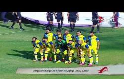 ستاد مصر - اجواء ما قبل مباراة الأسيوطي والمصري