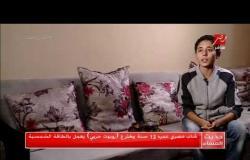#حديث_المساء  شاب مصري عمره 12 سنة يخترع سيارة تعمل بالطاقة الشمسية