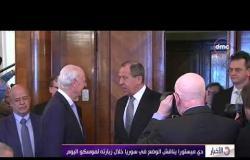 الأخبار - دي ميستورا يناقش الوضع في سوريا خلال زيارته لموسكو اليوم