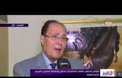 الأخبار - مؤتمر صحفي عالمي لاستعراض محاور وأنشطة المنتدى العربي الرابع للمياه