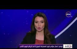 الأخبار - تواصل أعمال مؤتمر قوى المعارضة السورية في الرياض لليوم الثاني