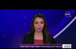 الأخبار - فتح ميناء الحديدة ومطار صنعاء لاستقبال المواد الإغاثية الطارئة