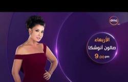 """إنتظروا  """" أمينة """" و"""" مي كساب """" و """" مي فاروق """" في حلقة خاصة في صالون أنوشكا يوم الأربعاء الـ9 مساءً"""