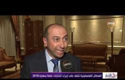 الأخبار - الفصائل الفلسطينية تتفق على إجراءات انتخابات عامة بنهاية 2018
