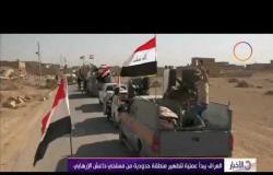 الأخبار - العراق تبدأ عملية لتطهير منطقة حدودية من مسلحي داعش الإرهابي