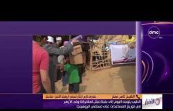 الأخبار - من بنجلاديش الشيخ تامر مطر يوضح أوضاع اللاجئين من مسلمي الروهينجا