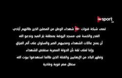 شبكة قنوات أون تنعي شهداء الوطن من المصلين الذين طالتهم أيادي الغدر والخسة في مسجد الروضة بالعريش