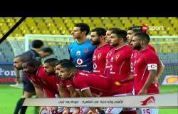 ستاد مصر: الأهلي والداخلية في القاهرة .. عودة بعد غياب