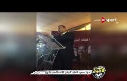 مساء الأنوار - ندوة محمود الخطيب المرشح لرئاسة الأهلي بالجزيرة